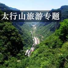 太行山大峡谷旅游 - 太原到壶关大峡谷旅游