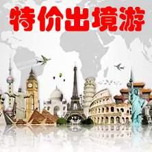 太原旅行社 - 特价出境旅游首选