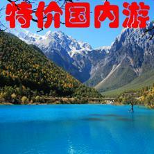 太原旅行社 - 特价国内旅游首选