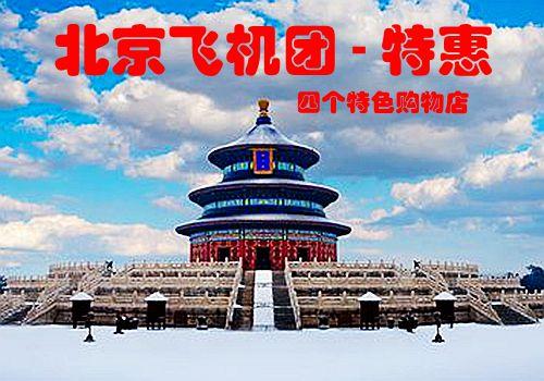 【北京飞机团】太原到北京4日游 - 四个特色购物店