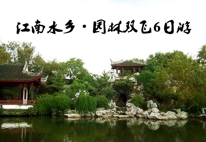 【华东无自费】江南水乡双飞6日游