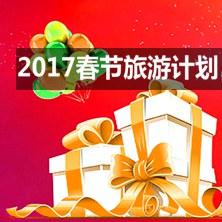 2017春节旅游计划
