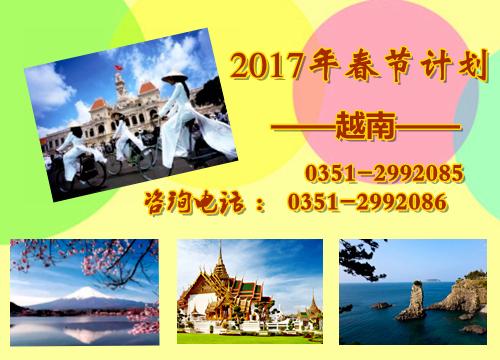 【越南--春节】越南北海双飞7日游