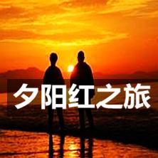 山西旅行社-夕阳红旅游专题