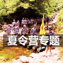 夏令营旅游专题