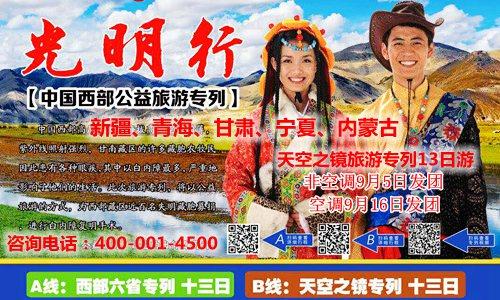 天空之镜专列--新疆、宁夏、青海、甘肃、内蒙古(2018年旅游专列)13日游