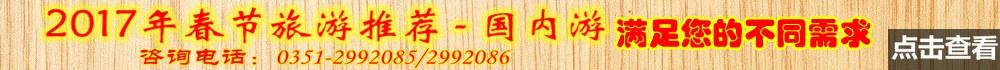 山西春秋国际旅行社-2017年春节国内旅游报价