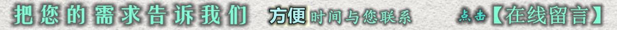 山西春秋国际旅行社-在线留言