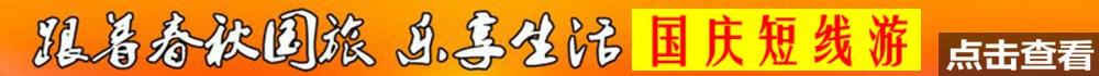 山西旅行社-国庆短线旅游