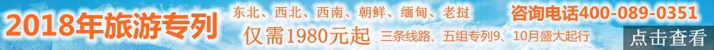 山西春秋国际旅行社-2018年旅游专列