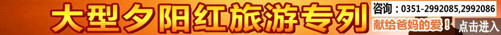 山西春秋国际旅行社-夕阳红