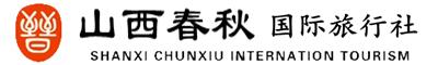 山西春秋国际旅行社