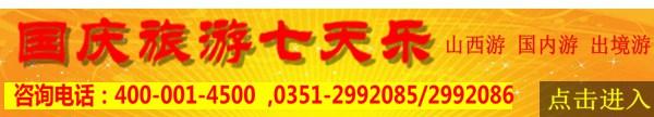山西春秋国际旅行社-国庆旅游