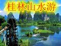 太原到桂林双飞五日游