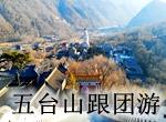 离石旅行社-五台山跟团旅游线路-离石市场全分类的五台山旅游线路