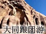 山西旅行社-大同跟团旅游线路-太原市场最全的大同旅游线路