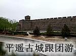 离石旅行社-平遥古城跟团旅游线路-离石市场全分类的平遥古城旅游线路
