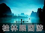 离石到桂林跟团旅游