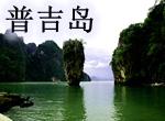 离石到泰国跟团旅游