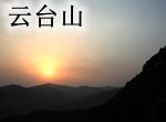【国庆节-周边-云台山】离石到云台山2日游(豪华五星团)